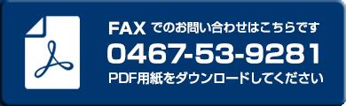 【FAX】FAXでのお問い合わせはこちらです【0467-53-9281】PDF用紙をダウンロードしてください