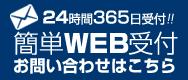 24時間365日受付!簡単WEB受付!お問い合わせはこちら