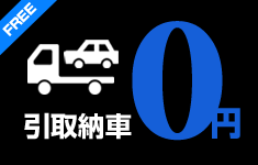 引取納車 0円