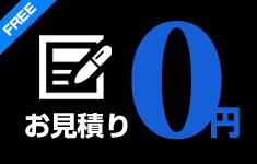 お見積り 0円