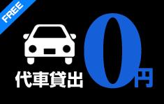 代車貸出 0円