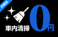 車内清掃 0円