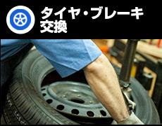 タイヤ・ブレーキ交換