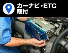カーナビ・ETC取付